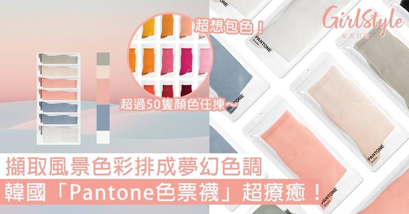 韓國「Pantone色票襪」超療癒!擷取風景色彩排成夢幻色調,超想包色!