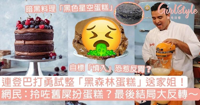 連登巴打勇試整「黑森林蛋糕」送家姐!網民:拎咗舊屎扮蛋糕?最後結局大反轉~