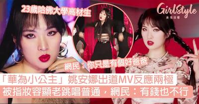 23歲「華為小公主」姚安娜出道MV反應兩極!被指妝容顯老、跳唱普通,網民:你只是有個好爸爸