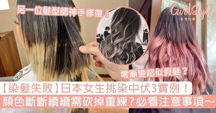 【染髮失敗】日本女生挑染中伏3實例!顏色斷斷續續需砍掉重練?必看注意事項!