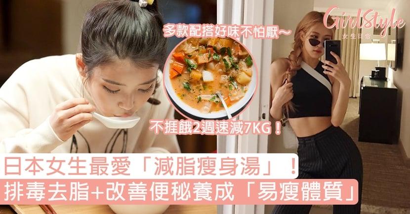 日本女生最愛「減脂瘦身湯」!排毒去脂+改善便秘養成「易瘦體質」,不捱餓2週速減7KG!