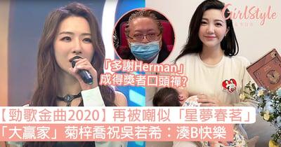 【勁歌金曲2020】似星夢春茗「多謝Herman」常出現?大贏家菊梓喬祝吳若希:湊B快樂