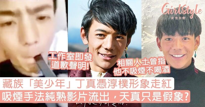藏族美少年丁真憑淳樸形象走紅!卻爆出手法純熟吸電子煙影片,性格天真是假象?