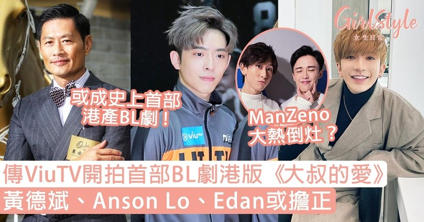 ViuTV開拍港版《大叔的愛》或成首部港產BL劇?傳黃德斌、Mirror Anson Lo、Edan或擔正!