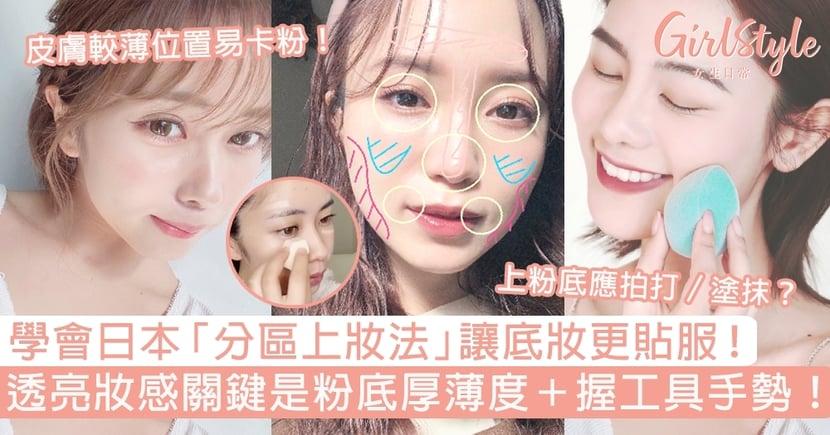日本「分區上妝法」讓底妝更貼服~透亮妝感關鍵是粉底厚薄度+握工具手勢!
