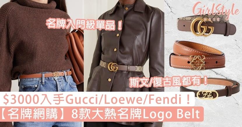 【名牌皮帶網購】8款大熱名牌Logo Belt!$3000入手Gucci/Loewe/Fendi