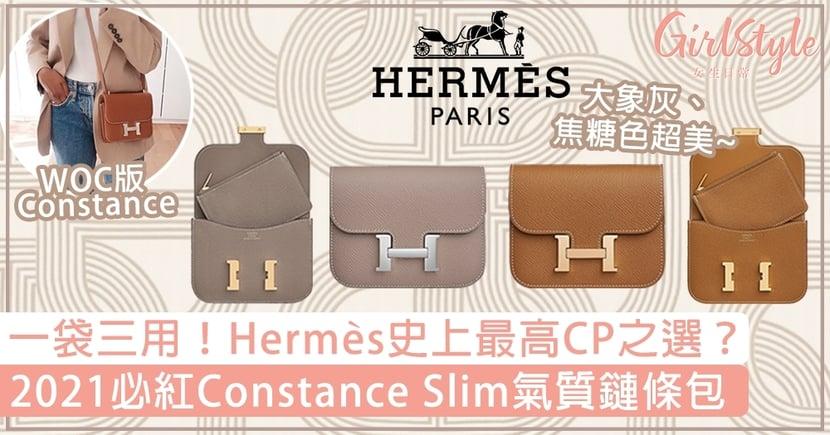 2021入門必買Hermès Constance Slim鏈條包!一袋三用,史上最高CP之選?