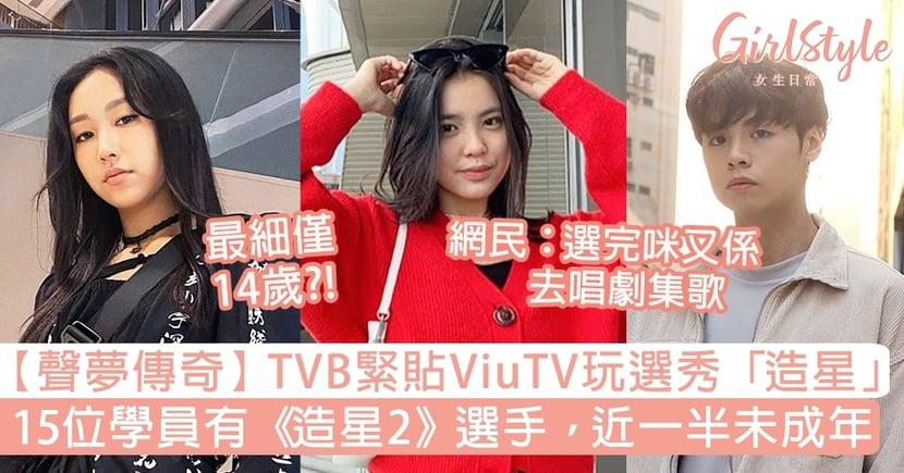 【聲夢傳奇】TVB緊貼ViuTV玩選秀「造星」?15位學員有《造星2》選手,網民:選完又係唱劇集歌