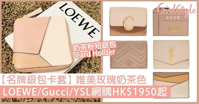 【名牌銀包卡套2021】 玫瑰奶茶色短銀包Card Holder!網購HK$1950起買LOEWE/Gucci/YSL