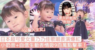 日本超可愛女童乃乃佳歌唱表演爆紅!小奶音+生動表情吸9百萬點擊太妍都係粉絲!