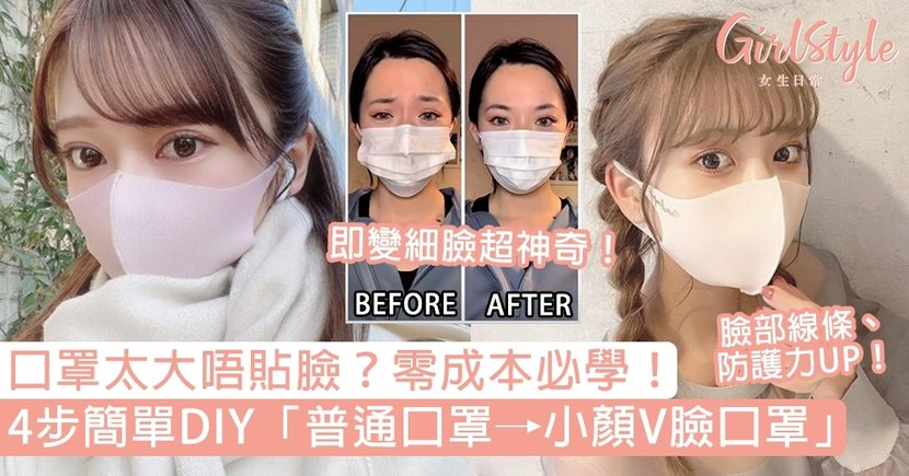 口罩太大唔貼臉?4步簡單DIY「普通口罩→小顏V臉口罩」,零成本必學!