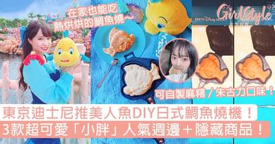 東京迪士尼推美人魚DIY日式鯛魚燒機!3款超可愛「小胖」人氣週邊+隱藏商品!