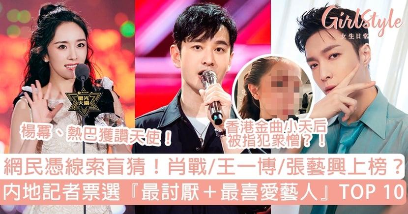 內媒票選「最討厭+最喜愛藝人」!楊冪、熱巴獲讚天使,香港金曲小天后評價差!