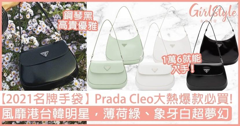 【名牌手袋2021】首推Prada Cleo大熱爆款!風靡港台韓明星,薄荷綠、象牙白超夢幻!