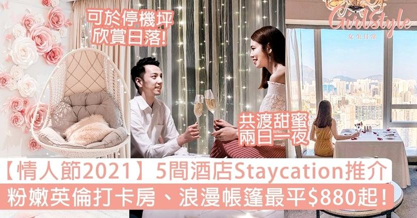 【2021情人節Staycation】5間酒店優惠推介!粉嫩英倫打卡房、浪漫帳篷晚餐最平$880起