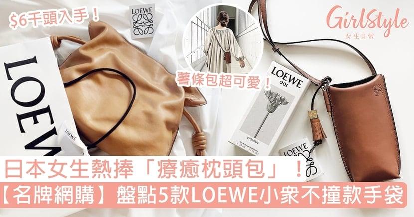【名牌網購】盤點5款LOEWE小眾不撞款手袋款!必入日本爆紅「柔軟枕頭包」!