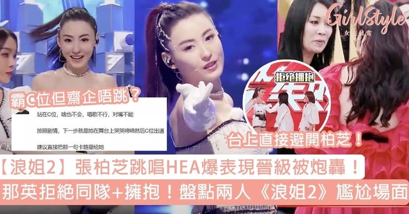 【浪姐2】張柏芝、那英3個史上最尷尬場面!張柏芝最新表演HEA爆划水被鬧爆!