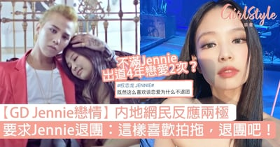 【GD Jennie戀情】內地網民反應兩極,不滿要求Jennie退團:這樣喜歡拍拖,退團吧!