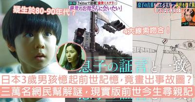 日本3歲男孩憶起上世記憶畫出事故圖?三萬名網民幫解謎,現實版前世今生尋親記!