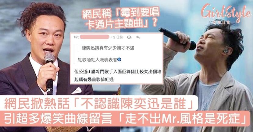 網民掀熱話「不認識陳奕迅是誰」、「紅歌唔紅人,走不出Mr.風格是死症」