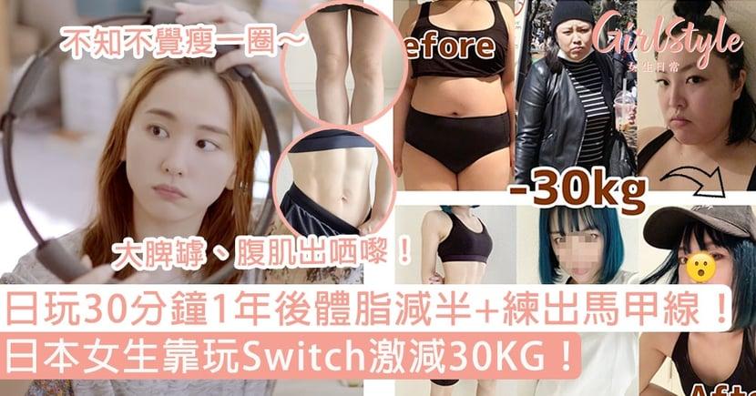 日本女生靠玩Switch激減30KG!日玩30分鐘1年後體脂減半+練出馬甲線,不知不覺瘦一圈~