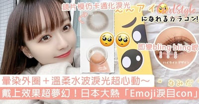 日本大熱「emoji淚目con」!100%神還原無辜淚眼,戴上效果竟超夢幻?