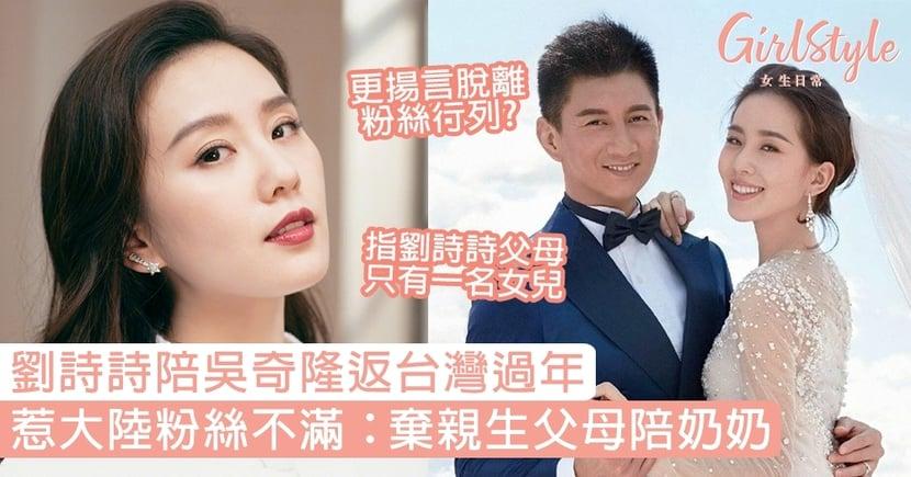 劉詩詩陪吳奇隆返台灣過年,竟惹大陸粉絲不滿?斥責:不理親生父母陪奶奶!