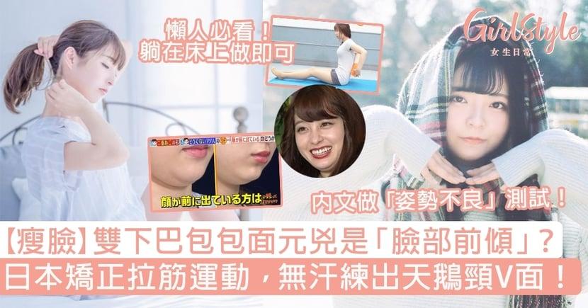 【瘦臉】雙下巴包包面元兇是臉部前傾?日本矯正拉筋運動,練出天鵝頸V面!