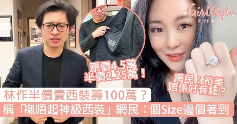 林作半價賣西裝籌100萬!稱「襯唔起神級西裝」網民:個Size邊個著到?裕美唔係好有錢?
