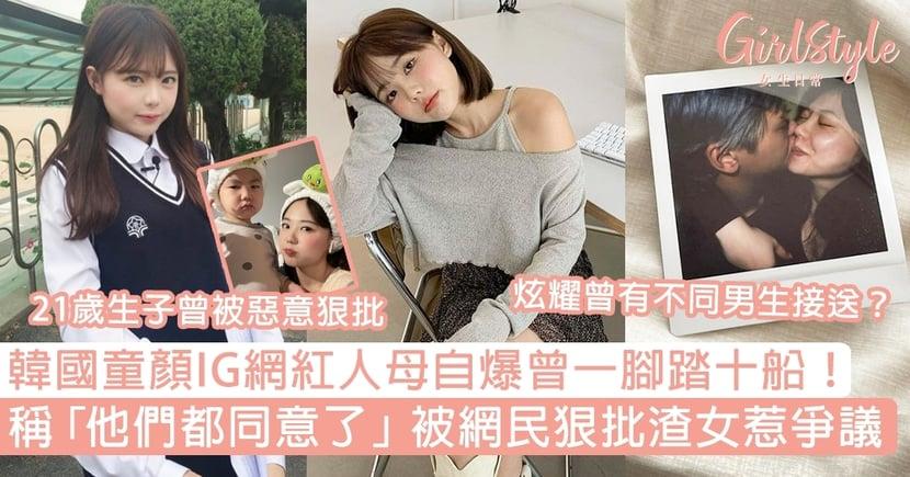 韓國童顏IG網紅人母爆曾一腳踏十船!稱「他們都同意了」網民狠批渣女惹爭議!
