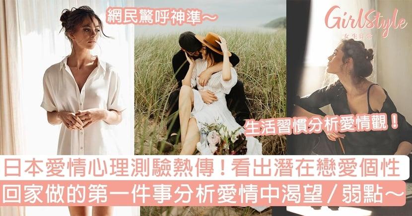 【日本愛情心理測驗】測潛在戀愛個性!回家做的第一件事分析愛情中渴望/弱點~