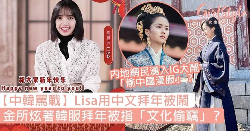 【中韓罵戰】Lisa用中文拜年被鬧,金所炫穿韓服拜年被指「文化偷竊」?