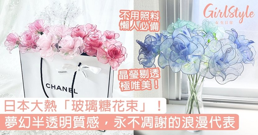 【情人節禮物2021】日本「玻璃糖花束」!夢幻半透明質感,永不凋謝的浪漫