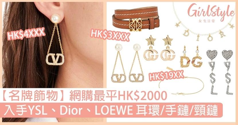 【名牌飾物】網購最平HK$2000,買YSL、Dior、GUCCI、LOEWE耳環/手鏈/頸鏈!
