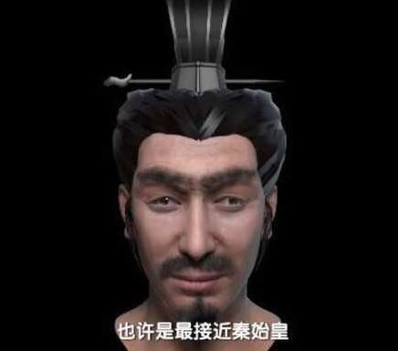 以AI技術把該位皇子的長相大致描繪出來,並根據基因遺傳還原了「秦始皇」真實容貌。