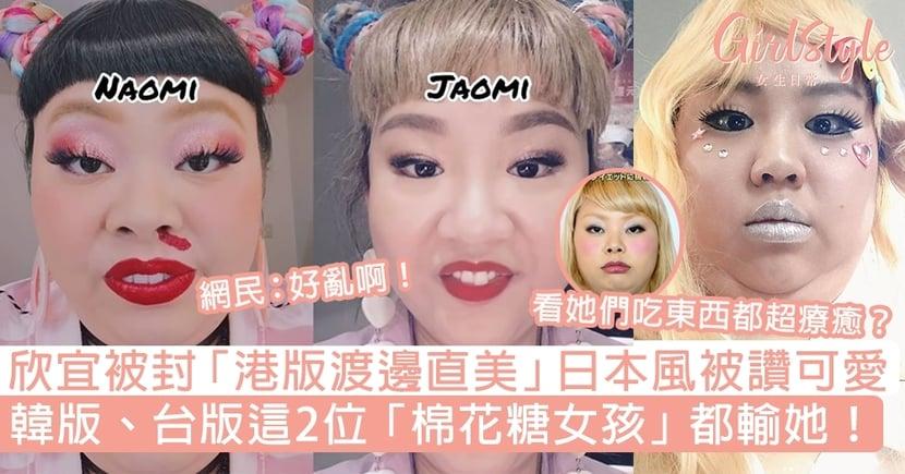 欣宜被封「港版渡邊直美」日本風被讚可愛!韓版、台版這2位棉花糖女孩都輸她~