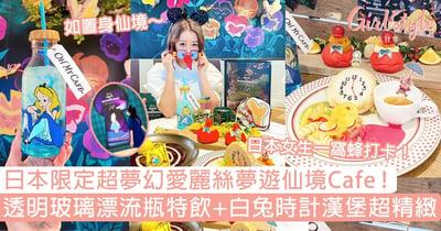 日本限定超夢幻愛麗絲夢遊仙境Cafe!透明玻璃漂流瓶特飲+白兔時計漢堡超精緻~