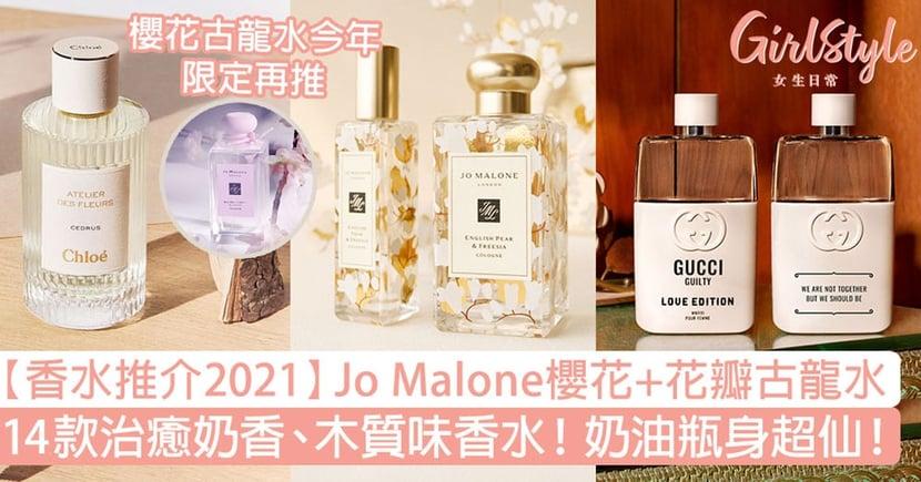 【香水推薦2021】Jo Malone櫻花+花瓣古龍水!14款治癒奶香、木質味香水!