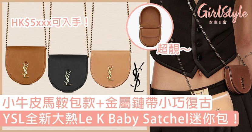 YSL全新大熱Le K Baby Satchel迷你包!小牛皮馬鞍包款+金屬鏈帶小巧復古,$5千頭可入手!