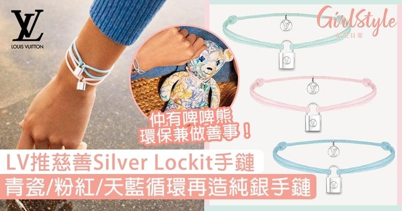 LV推出慈善Silver Lockit手鏈+啤啤熊!青瓷、粉紅色循環再造純銀手鏈,環保又具意義!
