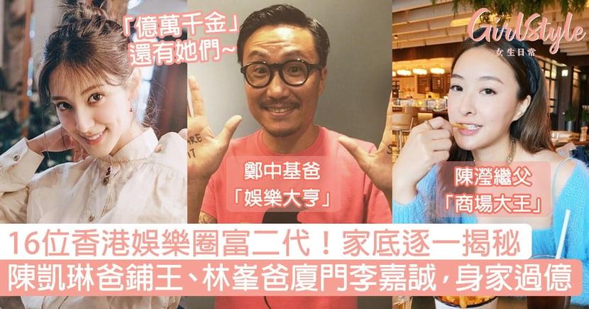 香港娛樂圈富二代有他們!家底揭秘,陳凱琳爸鋪王、林峯爸廈門李嘉誠!
