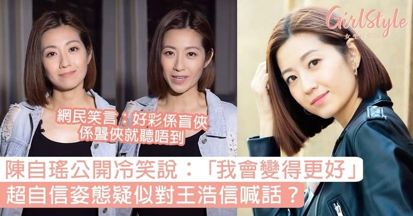 陳自瑤公開冷笑:「我會變得更好,因為你,但不是為了你」自信姿態疑似向王浩信喊話?