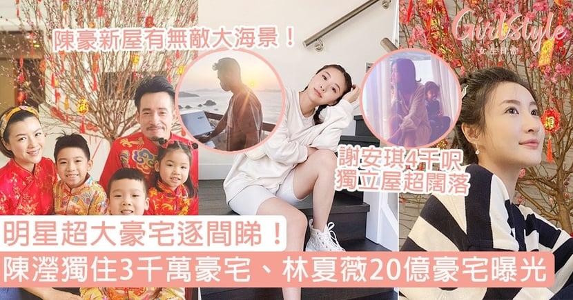 明星超大豪宅逐間睇!陳瀅獨住3千萬豪宅、林夏薇20億豪宅曝光!