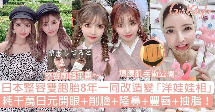 日本整容雙胞胎8年改造變「洋娃娃相」!耗千萬日元開眼+削臉+隆鼻+豐唇+抽脂!