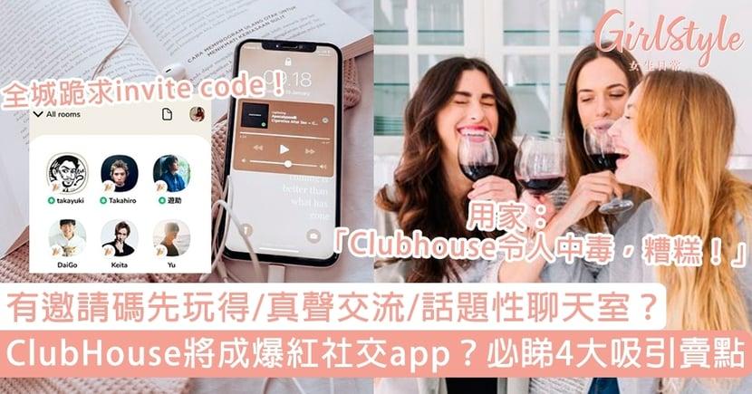 【ClubHouse懶人包】必睇4大賣點!有邀請碼先玩得/真聲交流,點拎invite code?