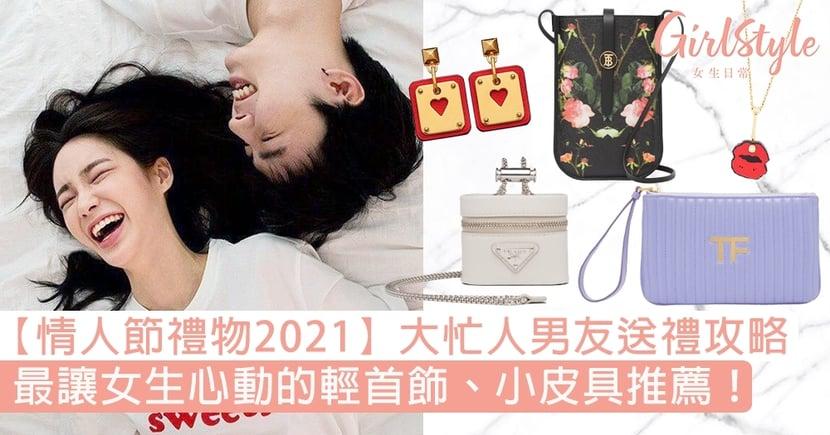 【情人節禮物2021】最讓女生心動的輕首飾、小皮具推薦!大忙人男友送禮攻略