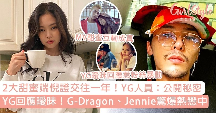 G-Dragon、Jennie被爆熱戀中!2大甜蜜端倪證交往一年,YG人員:公開秘密