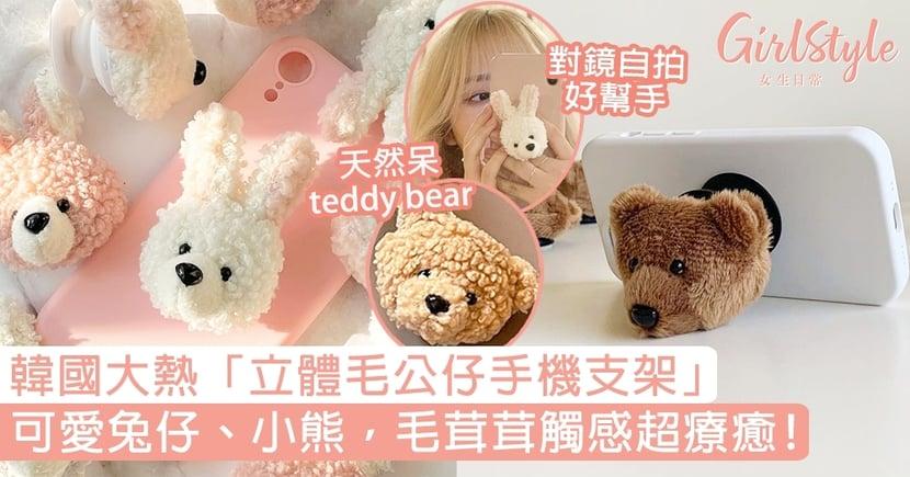 韓國大熱「立體毛公仔手機支架」!可愛毛茸茸兔仔、小熊超療癒~