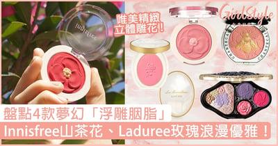 盤點4款夢幻「浮雕胭脂」推介!innisfree山茶花、Ladurée玫瑰腮紅美得令人心動!