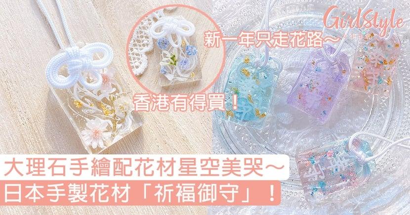 日本手製花材「祈褔御守」!大理石手繪配花材星空美哭,新一年只走花路~